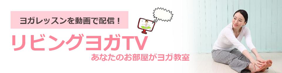 リビングヨガ TV|大阪・福島区・西淀川区・豊中